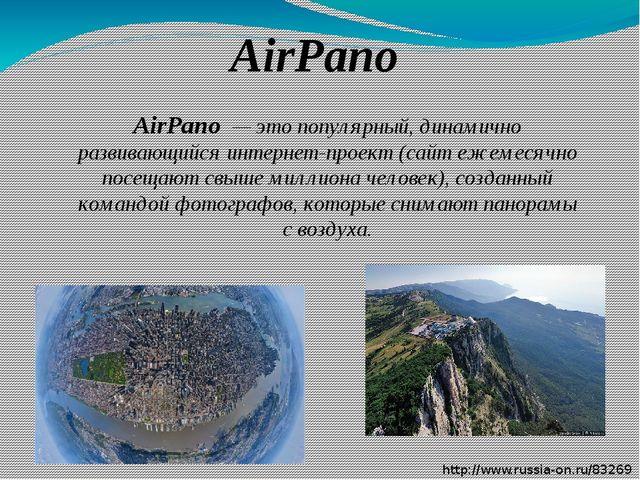 AirPano — это популярный, динамично развивающийся интернет-проект (сайт ежем...