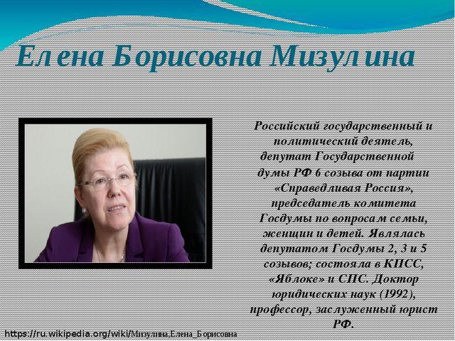 Елена Борисовна Мизулина  Российский государственный и политический деятель,...