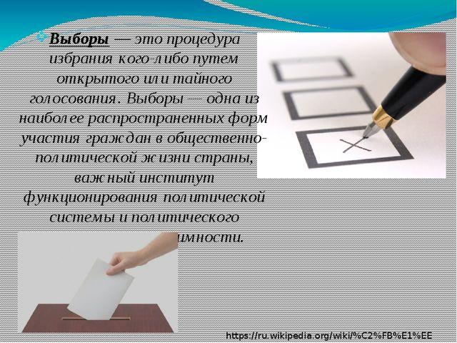 Выборы — это процедура избрания кого-либо путем открытого или тайного голосов...