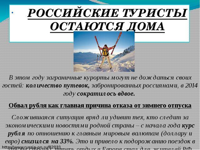 РОССИЙСКИЕ ТУРИСТЫ ОСТАЮТСЯ ДОМА В этом году заграничные курорты могут не дож...