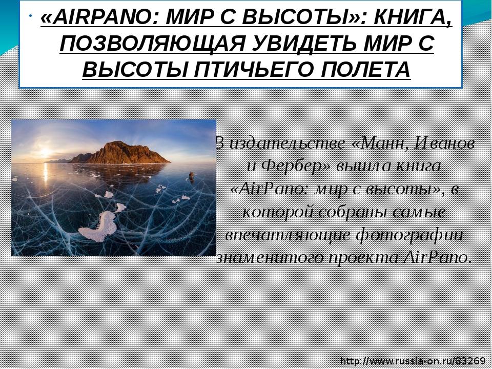«AIRPANO: МИР С ВЫСОТЫ»: КНИГА, ПОЗВОЛЯЮЩАЯ УВИДЕТЬ МИР С ВЫСОТЫ ПТИЧЬЕГО ПОЛ...