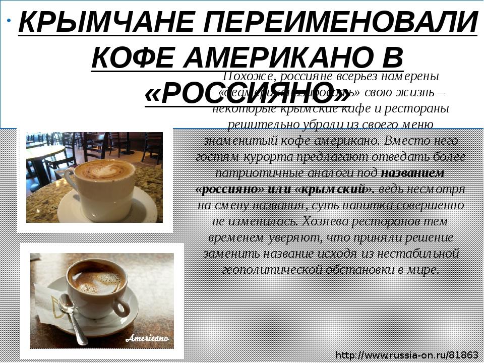 КРЫМЧАНЕ ПЕРЕИМЕНОВАЛИ КОФЕ АМЕРИКАНО В «РОССИЯНО» Похоже, россияне всерьез н...