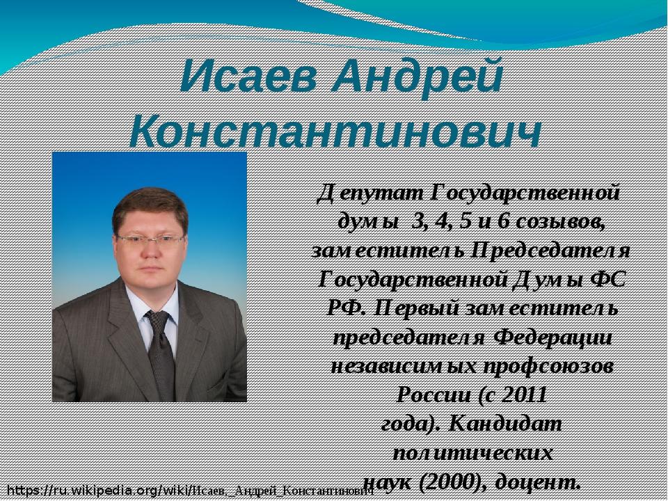 Исаев Андрей Константинович ДепутатГосударственной думы 3,4,5и6 созывов,...