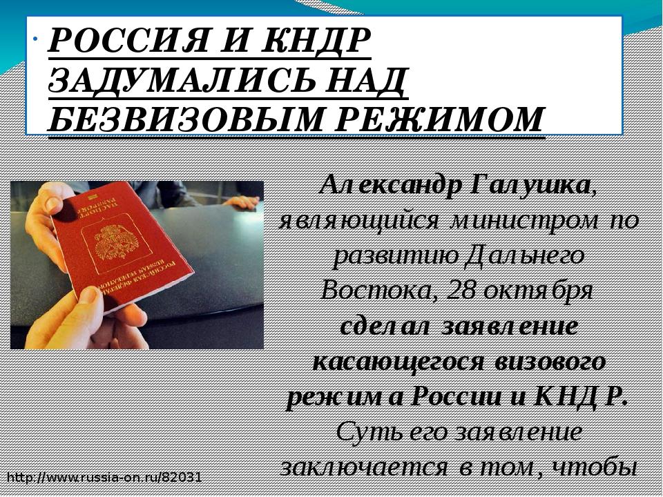 РОССИЯ И КНДР ЗАДУМАЛИСЬ НАД БЕЗВИЗОВЫМ РЕЖИМОМ Александр Галушка, являющийся...