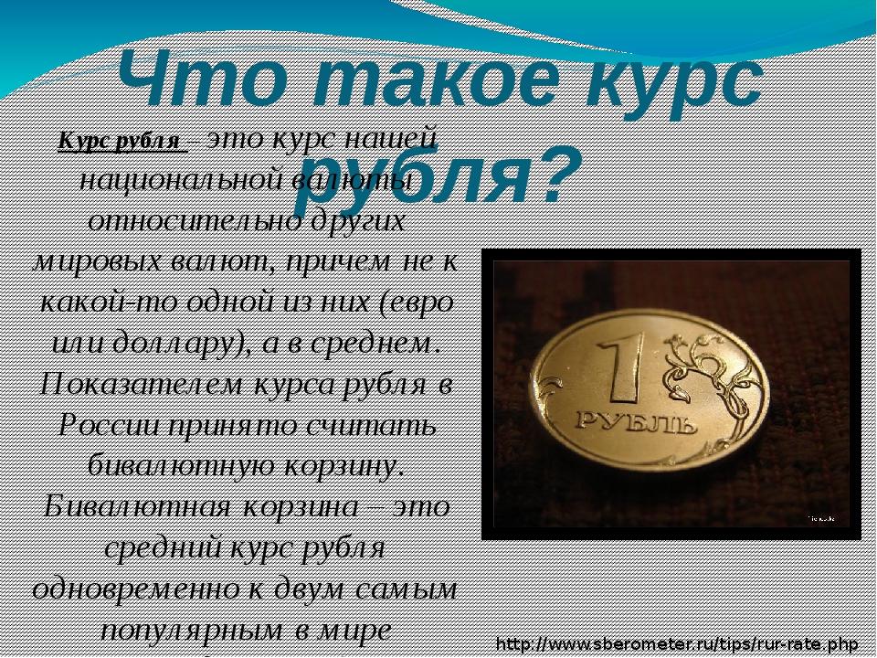 Что такое курс рубля? Курс рубля – это курс нашей национальной валюты относит...