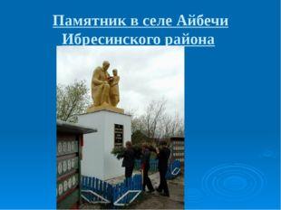 Памятник в селе Айбечи Ибресинского района