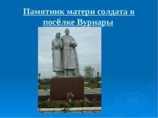 Памятник матери солдата в посёлке Вурнары