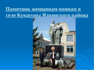 Памятник женщинам-воинам в селе Кукшумы Ядринского района
