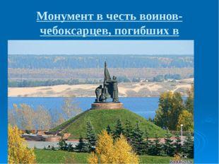 Монументвчесть воинов-чебоксарцев, погибшихв ВеликойОтечественной войне