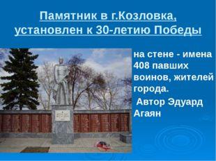 Памятник в г.Козловка, установлен к 30-летию Победы на стене - имена 408 павш
