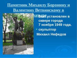 Памятник Михаилу Боронину и Валентину Ветвинскому в Алатыре Был установлен в