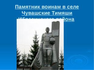 Памятник воинам в селе Чувашские Тимяши Ибресинского района