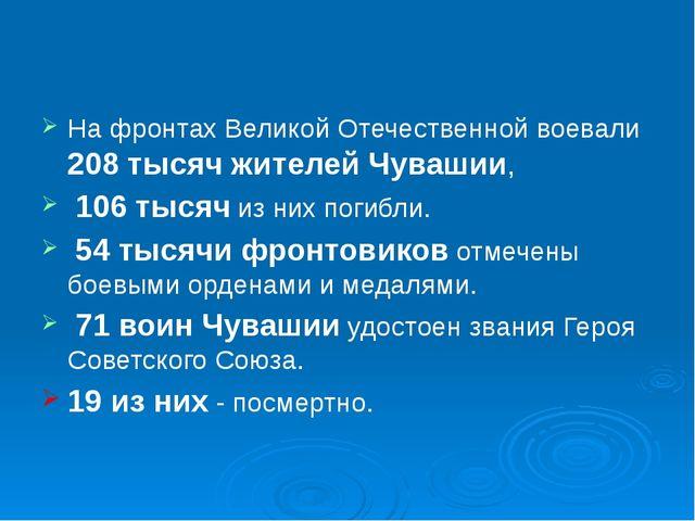 На фронтах Великой Отечественной воевали 208 тысяч жителей Чувашии, 106 тыся...