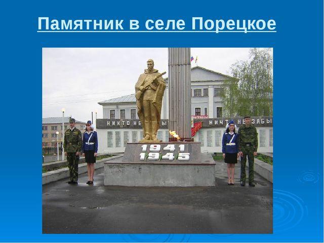 Памятник в селе Порецкое
