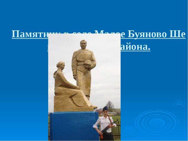 ПамятниквселеМалоеБуяновоШемуршинскогорайона.