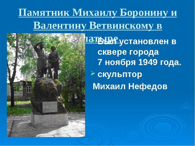 Памятник Михаилу Боронину и Валентину Ветвинскому в Алатыре Был установлен в...
