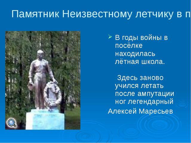 Памятник Неизвестному летчику в посёлке Ибреси В годы войны в посёлке находил...