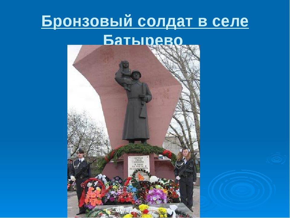 Бронзовый солдат в селе Батырево