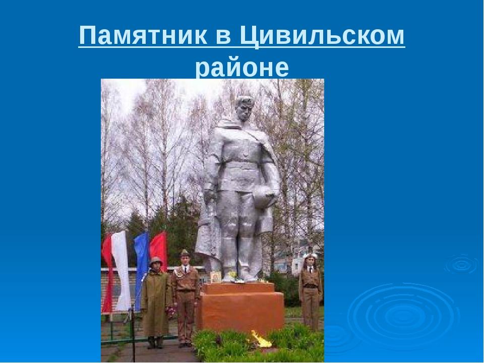 Памятник в Цивильском районе