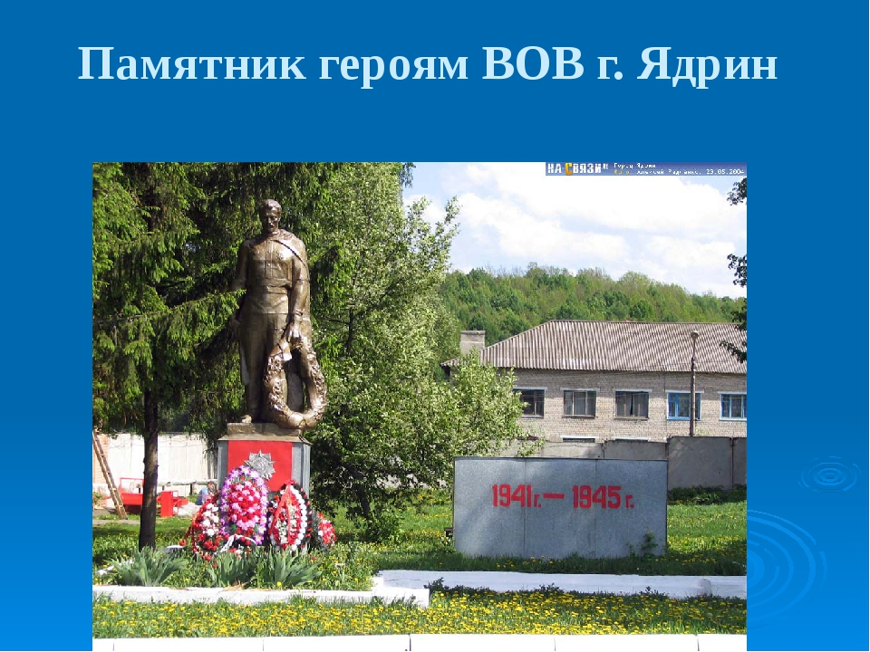 Памятник героям ВОВ г. Ядрин