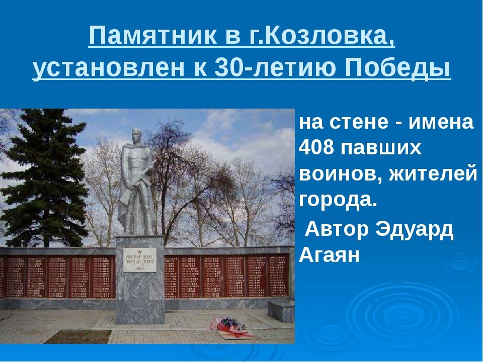 Памятник в г.Козловка, установлен к 30-летию Победы на стене - имена 408 павш...