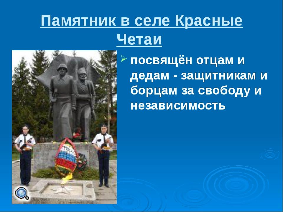 Памятник в селе Красные Четаи посвящён отцам и дедам - защитникам и борцам за...