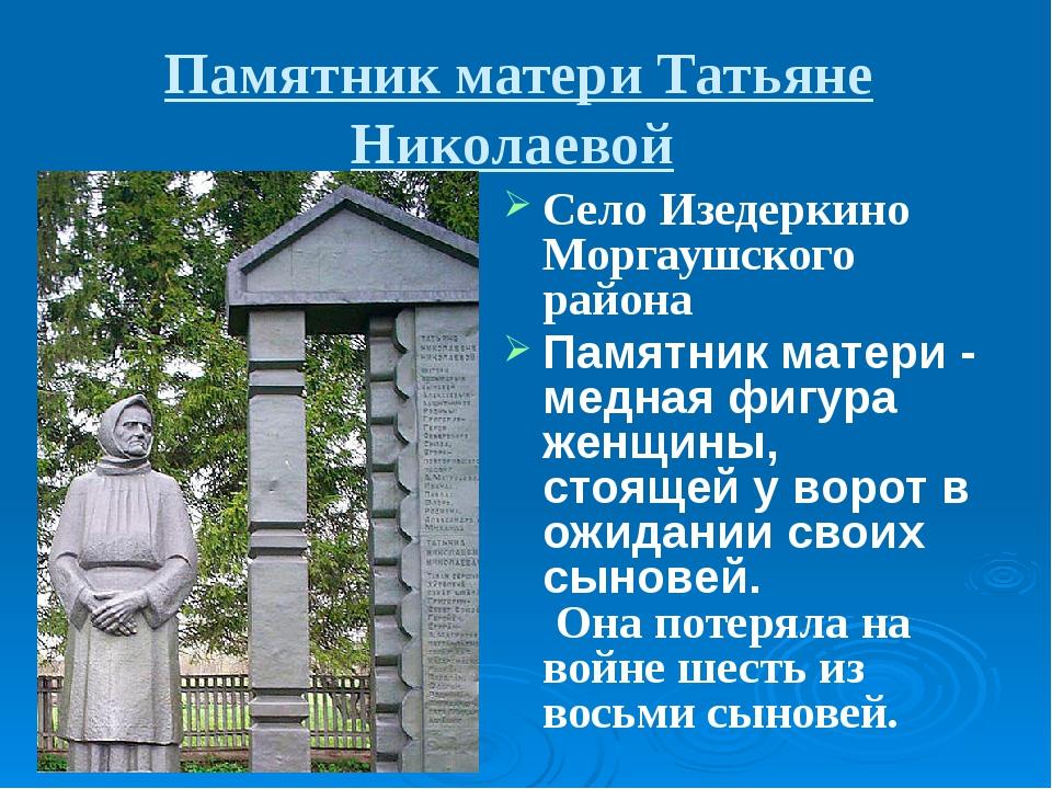 Памятник матери Татьяне Николаевой Село Изедеркино Моргаушского района Памятн...