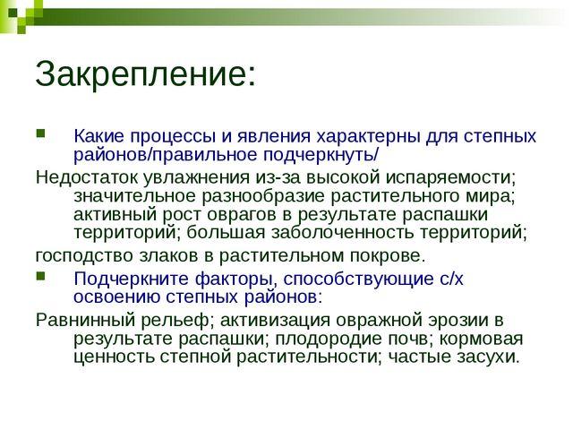 Закрепление: Какие процессы и явления характерны для степных районов/правильн...