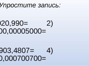 №4.Упростите запись: 1) 020,990= 2) 00600,00005000= 3) 1903,4807= 4) 8200,000
