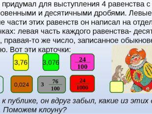 Клоун придумал для выступления 4 равенства с обыкновенными и десятичными дро