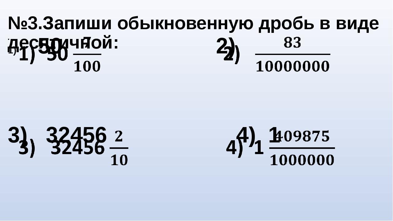 №3.Запиши обыкновенную дробь в виде десятичной: