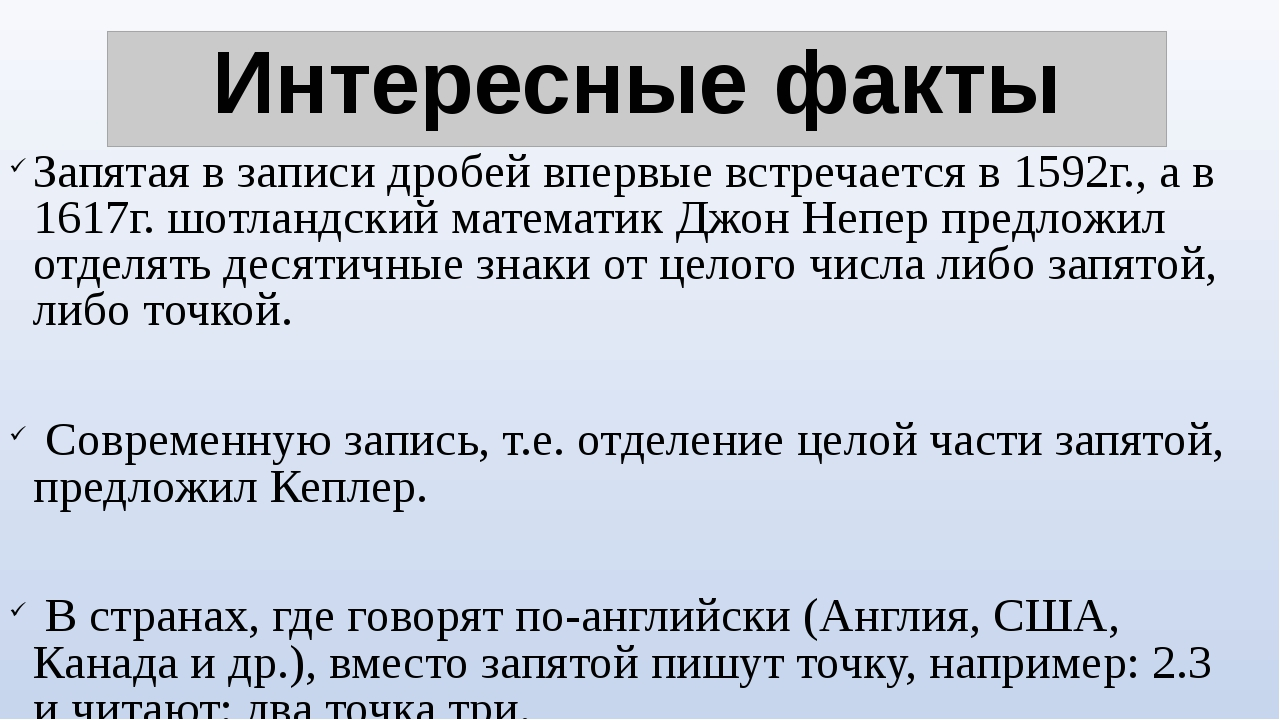 Н.Е. Жуковский «В математике есть своя красота, как в живописи и поэзии» Д.З