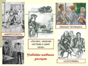 «МИКРОСКОП» «САПОЖКИ» «Ванька Тепляшин» «Космос, нервная система и шмат сала»