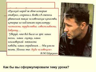 Нам бы про душу не забыть… В.М.Шукшин Нам бы про душу не забыть… Нам бы немн