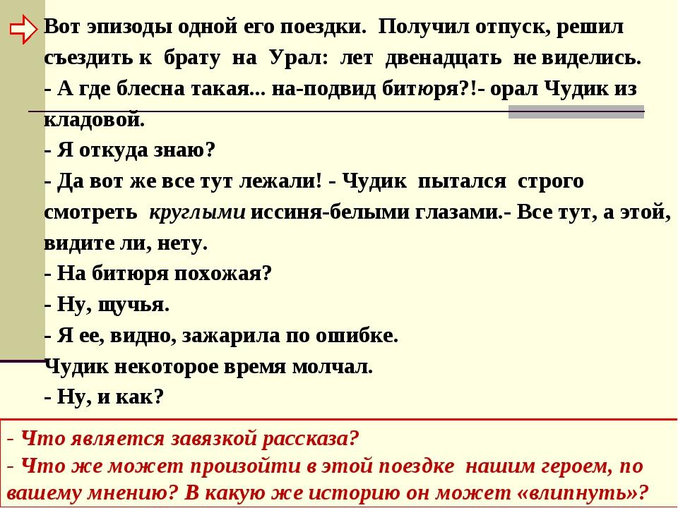 Вот эпизоды одной его поездки. Получил отпуск, решил съездить к брату на Урал...