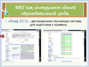 ИКТ как инструмент единой образовательной среды «Решу ЕГЭ» - дистанционная об