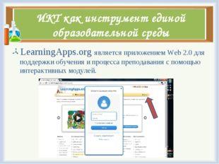 ИКТ как инструмент единой образовательной среды LearningApps.org является при