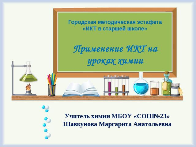 Городская методическая эстафета «ИКТ в старшей школе» Применение ИКТ на урока...