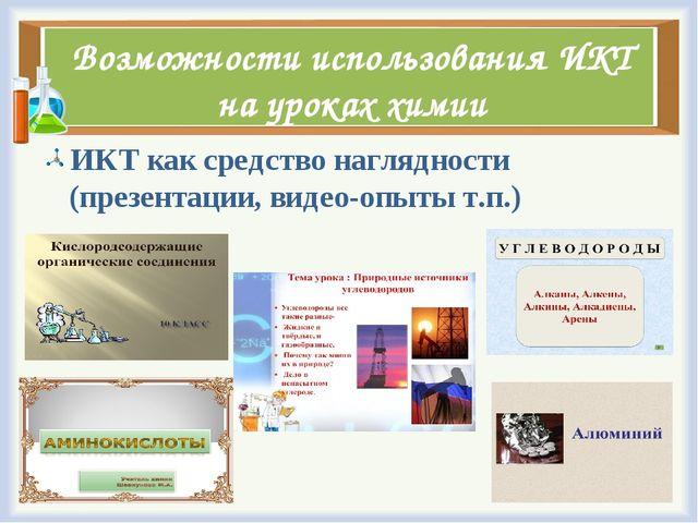 Возможности использования ИКТ на уроках химии ИКТ как средство наглядности (п...