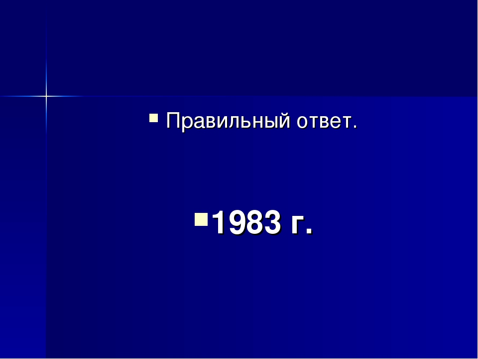 Правильный ответ. 1983 г.