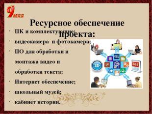 Ресурсное обеспечение проекта: ПК и комплектующие; видеокамера и фотокамера;
