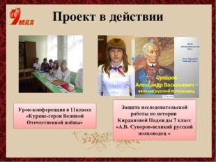 Проект в действии Урок-конференция в 11классе «Куряне-герои Великой Отечестве