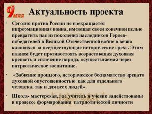 Актуальность проекта Сегодня против России не прекращается информационная вой