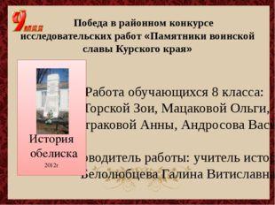 Победа в районном конкурсе исследовательских работ «Памятники воинской славы