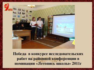 Победа в конкурсе исследовательских работ на районной конференции в номинаци