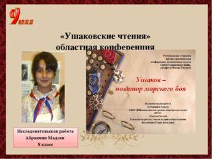 «Ушаковские чтения» областная конференция 2015г Исследовательская работа Абр