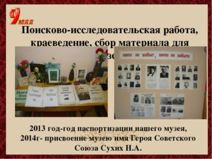 Поисково-исследовательская работа, краеведение, сбор материала для музея 201
