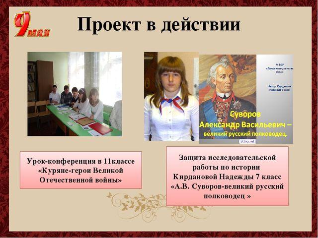 Проект в действии Урок-конференция в 11классе «Куряне-герои Великой Отечестве...