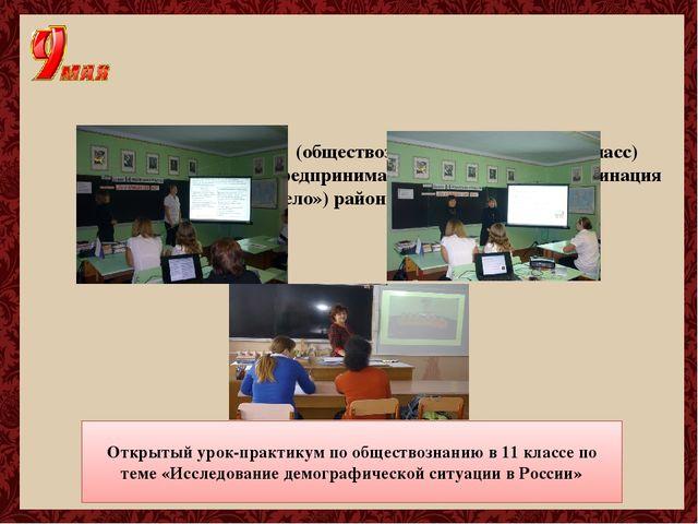 Интегрированный урок (обществознание-математика 11 класс) по теме: «Бизнес и...