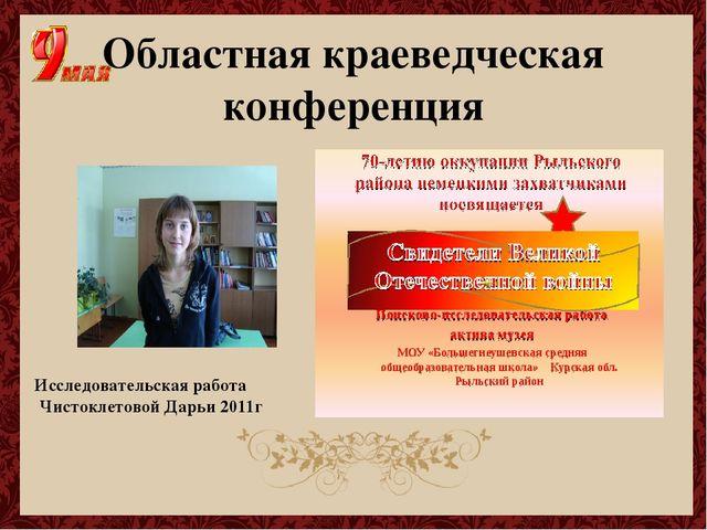 Областная краеведческая конференция Исследовательская работа Чистоклетовой Да...